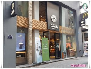 ร้าน O'sulloc Tea House